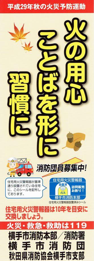 29年秋の防火ポスター