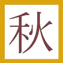 横手の秋 収穫の秋 米 あきたこまち ぶどう りんご 菊まつり