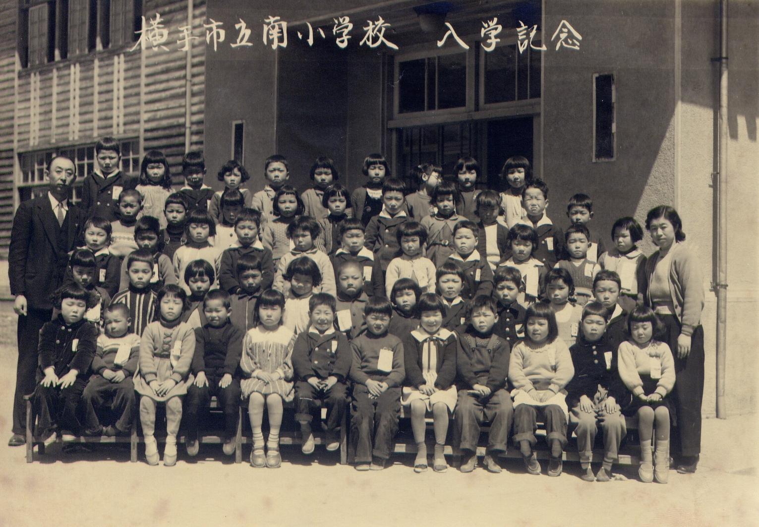 南小学校入学