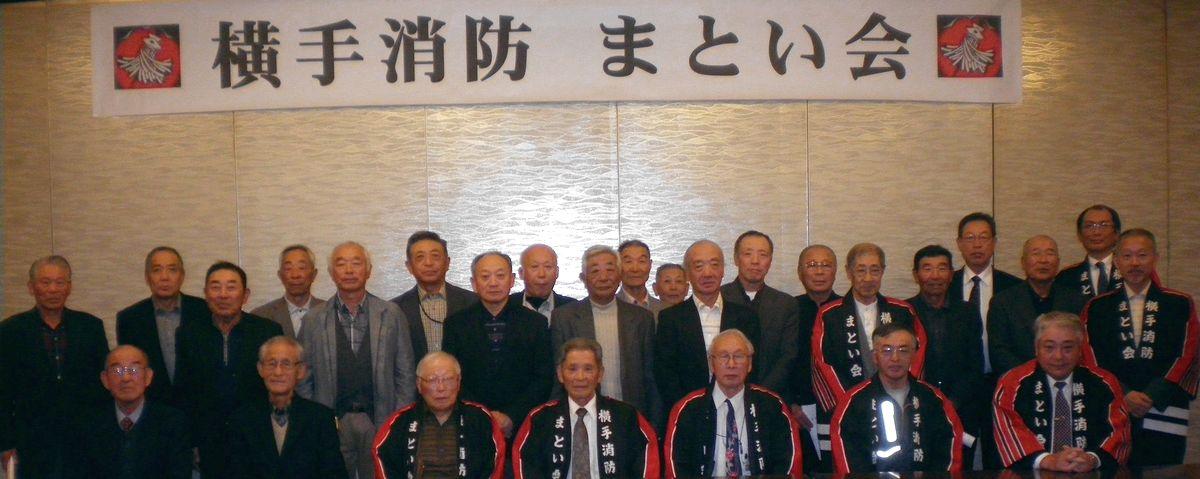 29年度横手消防まとい会総会